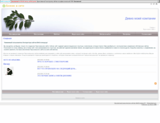 biznes.web-box.ru screenshot
