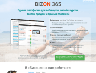bizon365.ru screenshot