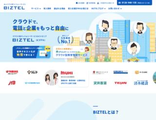 biztel.jp screenshot