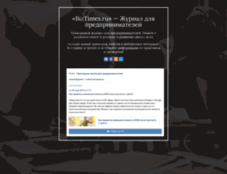 biztimes.ru screenshot