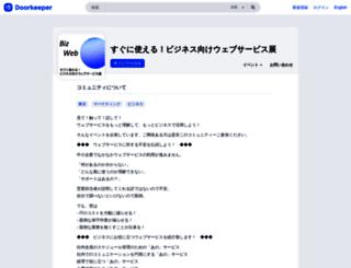 bizweb.doorkeeper.jp screenshot