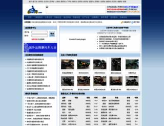 bj.2smtc.com screenshot
