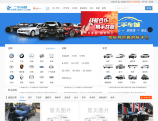bj.cn2che.com screenshot