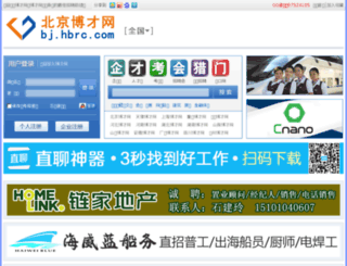 bj.hbrc.com screenshot