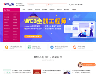 bj.tedu.cn screenshot