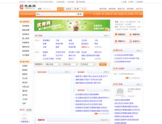 bj.uquan.cn screenshot
