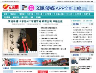 bj.wenweipo.com screenshot