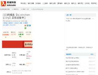 bj.xincheng.org screenshot