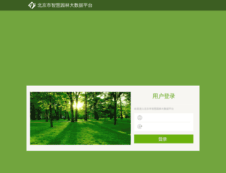 bj.zhihuiyuanlin.com screenshot