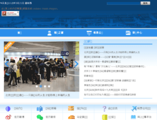 bjbj.gov.cn screenshot