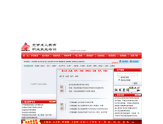 bjcrjy.cn screenshot