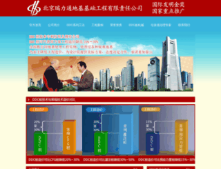 bjdxpxb.cn screenshot
