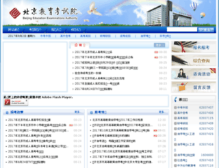 bjeea.edu.cn screenshot