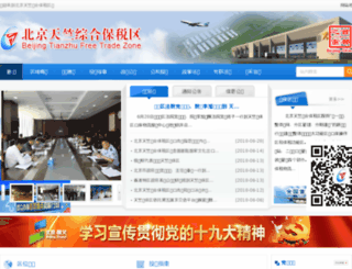 bjftz.gov.cn screenshot