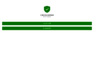 bjluowei.com screenshot