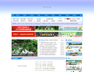 bjmacp.gov.cn screenshot