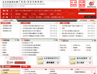 bjppb.gov.cn screenshot