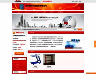 bjprj.ppzw.com screenshot