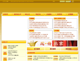 bjww.gov.cn screenshot