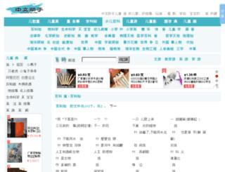 bk.chinesehelper.cn screenshot