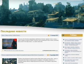 black-desertonline.ru screenshot