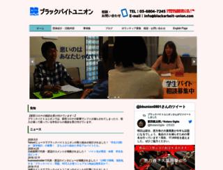 blackarbeit-union.com screenshot