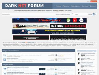 blackforum.biz screenshot