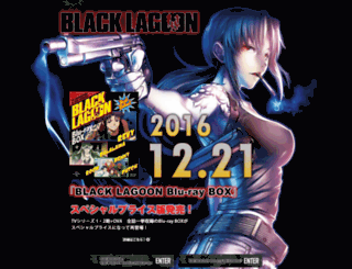 blacklagoon.jp screenshot