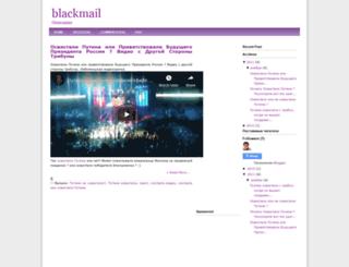 blackmail-gr.blogspot.com screenshot