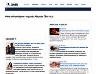 blackpantera.ru screenshot