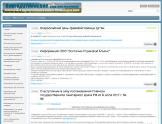 blagodatsp.ru screenshot