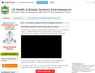blagoveshchensk.lr-club.eu screenshot