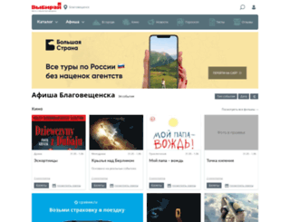 blagoveshchensk.vibirai.ru screenshot