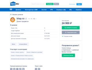 blap.ru screenshot