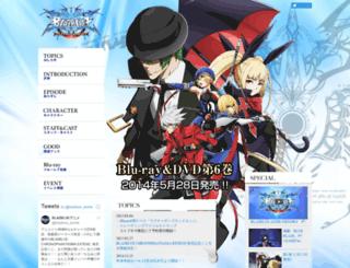 blazblue-am.jp screenshot