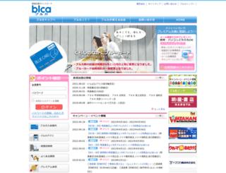 blca.jp screenshot