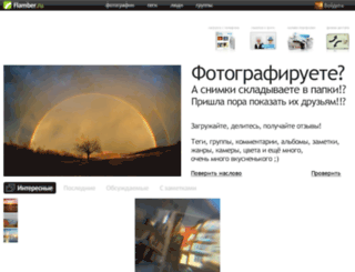 blear.flamber.ru screenshot