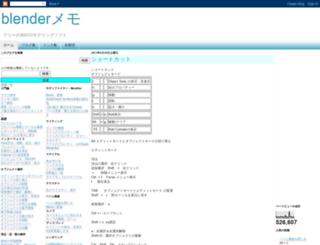 blender-yamato.blogspot.jp screenshot