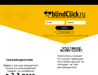 blindclick.ru screenshot