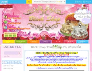 blinkshop.in.th screenshot