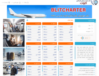 blitcharter.com screenshot