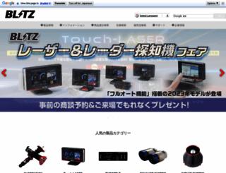 blitz.co.jp screenshot