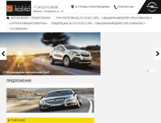 block-rosko-opel.ru screenshot