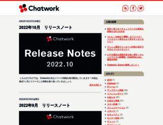 blog-ja.chatwork.com screenshot