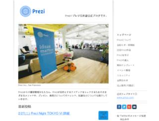 blog-jp.prezi.com screenshot