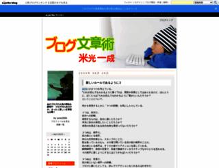 blog-jutsu.exblog.jp screenshot