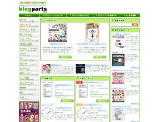 blog-parts.com screenshot