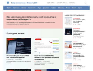 blog-pc.ru screenshot