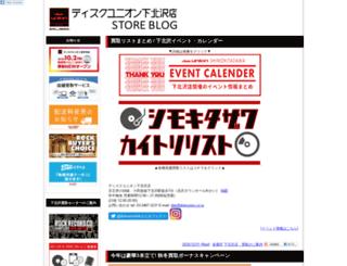 blog-shimokitazawa.diskunion.net screenshot