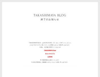 blog-tamagawa.takashimaya.co.jp screenshot